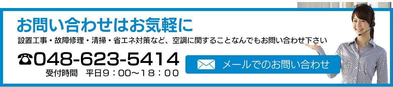 埼玉空調工業へのお問い合わせ